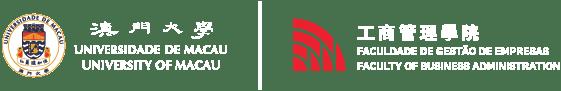 高級管理人員工商管理碩士 (EMBA) | 澳門大學 Logo